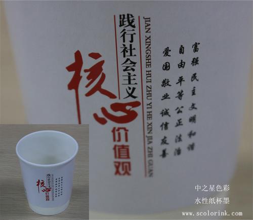 水性纸杯墨