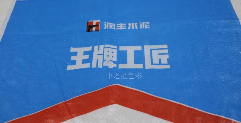 塑料编织袋柔印水性油墨SC7000-102