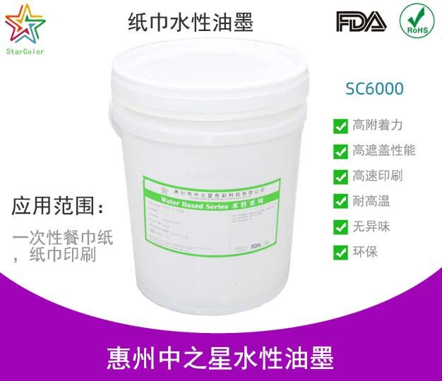 食品级水性油墨 SC6000-纸巾水性油墨