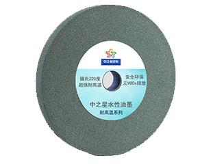 耐高温水性油墨-砂轮标签