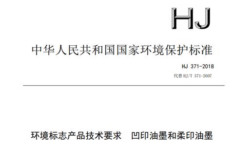 环境标志产品技术要求 凹印油墨和柔印油墨(HJ 371-2018)