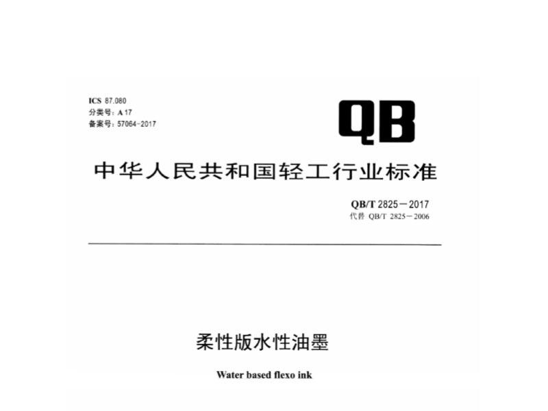 柔性版水性油墨行业标准