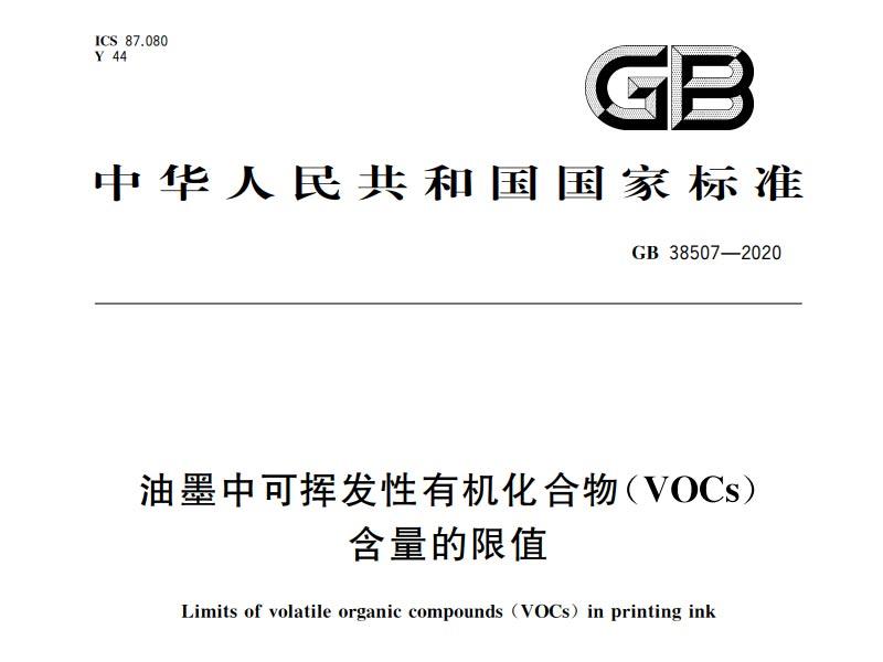 油墨中可挥发有机化合物(VOCs)含量的限值