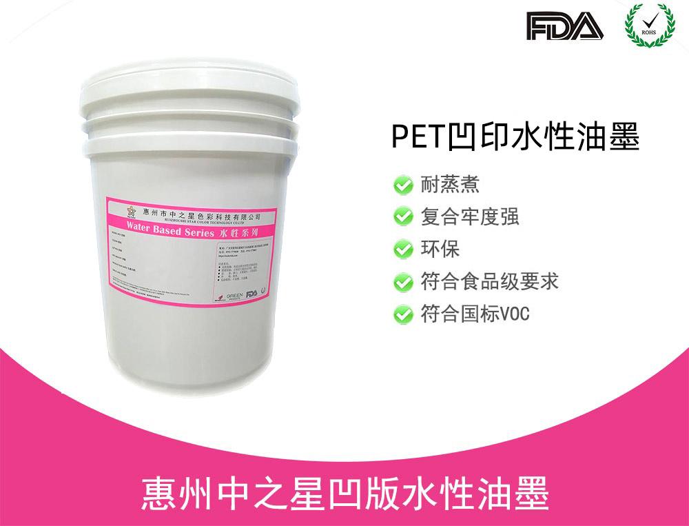 食品级PET凹印水性油墨SC7000