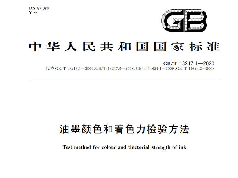 油墨颜色和着色力检验方法 GB/T 13217.1-2020