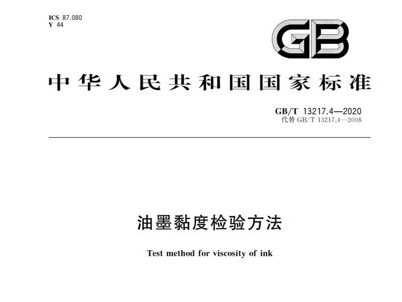 油墨黏度检验方法 GB/T 13217.4-2020